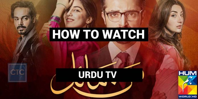 How To Watch Urdu TV Online | Cut The Cord